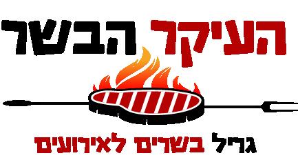 העיקר-הבשר-קייטרינג-גריל-בשרים-ועל-האש.png